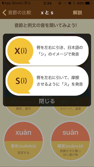 「中国語・ピンイントレーニング」アプリ紹介